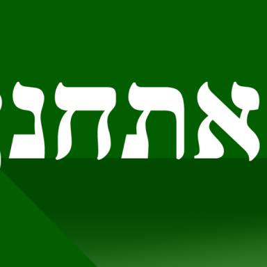 T45 - Va'etchanan Deuteronomy 3:23-7:11