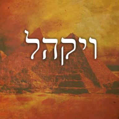 T22 - Vayak'hel - Exodus 35:1 - 38:20