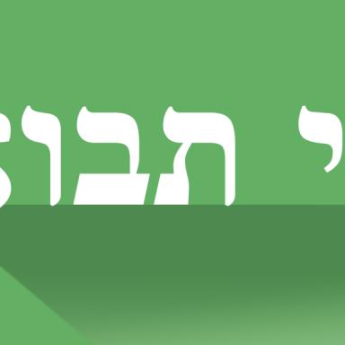 T50 - Haftarah - Isaiah 60:1-60:22
