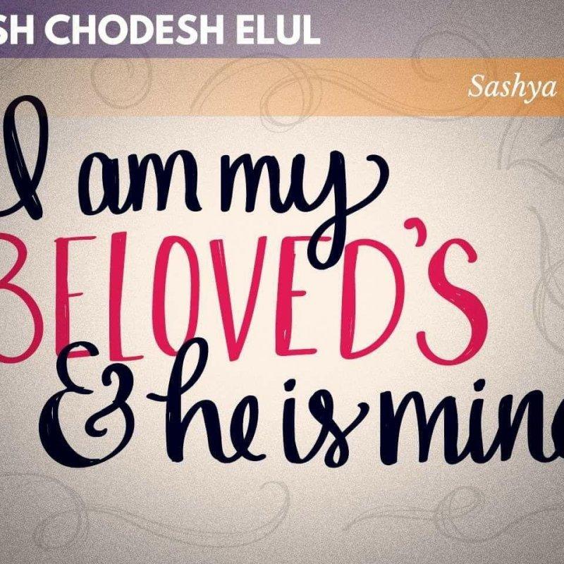 Rosh Chodesh Elul